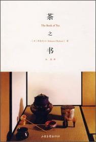 茶之书:The Book of Tea
