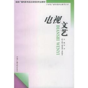 电视文艺——21世纪广播电视职业教育丛书