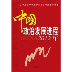 中国政治发展进程2012年