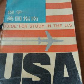留学美国指南