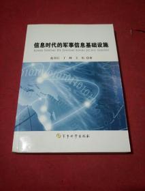 信息时代的军事信息基础设施
