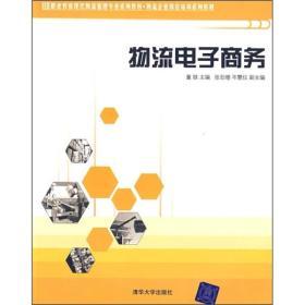 职业教育现代物流管理专业系列教材·物流企业岗位培训系列教材:物流电子商务