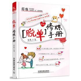 当天发货,秒回复咨询二手脱单修炼手册 宏桑 9787113244606 中国铁道出版社如图片不符的请以标题和isbn为准。