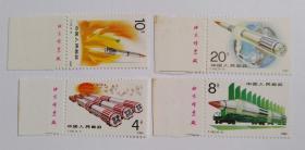 T143 国防建设-火箭腾飞邮票全(带厂铭)