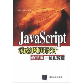 JavaScript动态网页设计教学做一体化教程 9787302315650