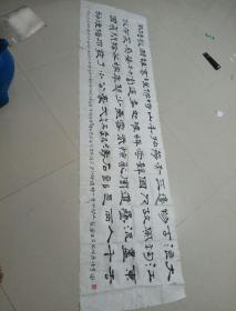 湖南醴陵市著名书法家 ( 徐世孝 )精美隶书书法作品念奴娇。赤壁怀古  200---50cm