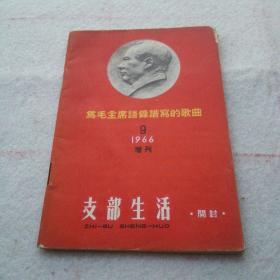 为毛主席语录谱写的歌曲【支部生活•开封1966年增刊】