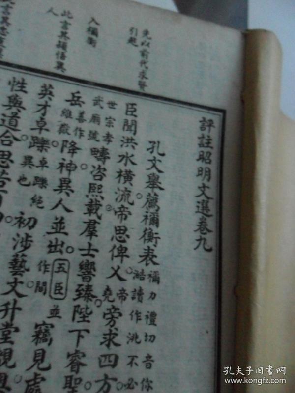 線裝書《評注昭明文選》共有(8.9.10.11.12.13.14.15卷合售)