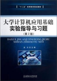 """""""十二五""""高等教育规划教材:大学计算机应用基础实验指导与习题(第2版)"""