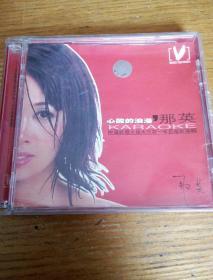 民易开运:中国歌坛大姐大沉寂一年后最新专辑VCD~那英心酸的浪漫