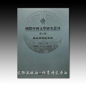 国际中国文学研究丛刊 第六集·写本学研究专号