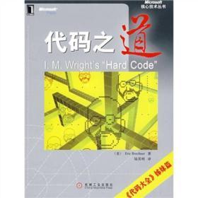 代码之道:微软开发项目大揭密
