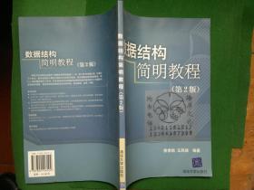 数据结构简明教程(第2版)/王凤禄  编;徐孝凯++