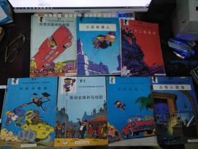 87年一版一印彩色连环画:《力大无比的帕尔特》系列连环画,全套7本合售