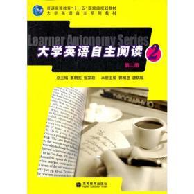 大学英语自主阅读(2大学英语自主系列教材普通高等教育十一五国家级规划教材)