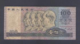 第四套人民币,90版100元