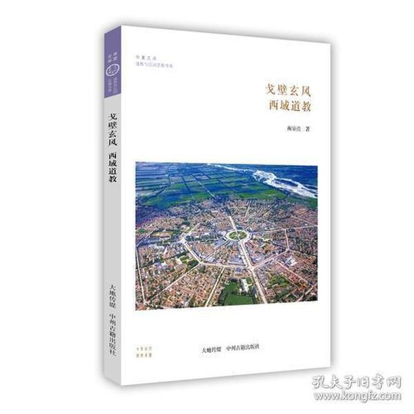 西域道教·华夏文库道教与民间宗教书系