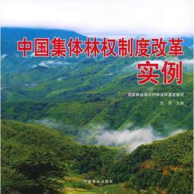 中国集体林权制度改革实例(中英文对照)