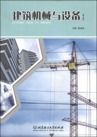 建筑机械与设备(第2版)