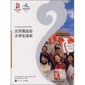 北京奥运会大学生读本