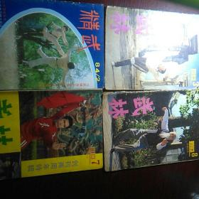 武林1983第3,第7,笫8,精武1984第2期。四本合售