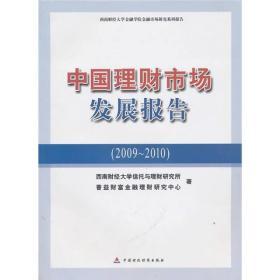 中国理财市场发展报告(2009-2010)