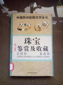 珠宝鉴赏及收藏(中国民间收藏实用全书).【见描述 馆藏】