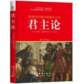 欧洲历代君主的案头之书:君主论
