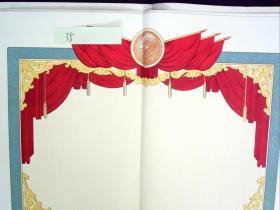 35,解放初期印刷精美带毛像空白奖状6张合售,有一张背面也有毛像