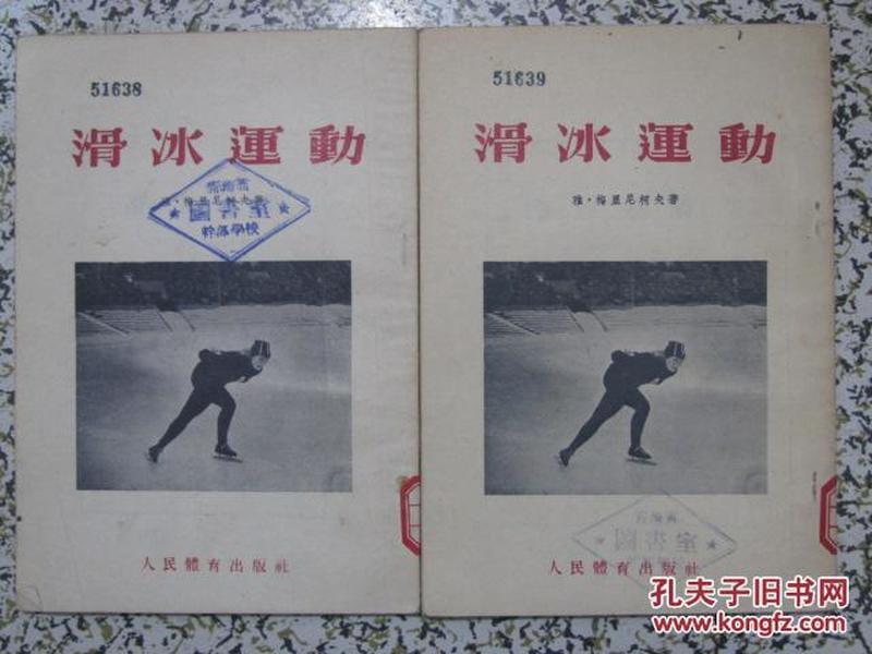 滑冰运动 1954年1版1次6千册 人民体育出版社