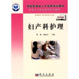 全国卫生职业院校规划教材:妇产科护理(案例版)