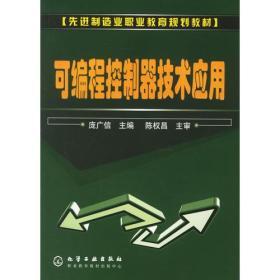 可编程控制器技术应用