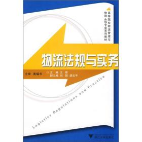 【二手包邮】物流法规与实务 王容 浙江大学出版社