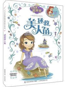 小公主苏菲亚纯美绘本系列:拯救美人鱼