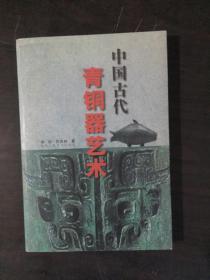 中国古代青铜器明信片