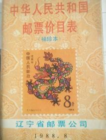 中华人民共和国邮票价目表(袖珍本)