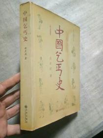 中国乞丐史