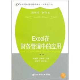 Excel在财务管理中的应用(第2版)(新准则、新体系)