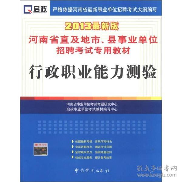 2013最新版?河南省直及地市、县事业单位招聘考试专用教材:行政职业能力测验