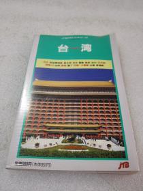 《JTBのボケットガイド138 台湾》JTB日本交通公社出版事业局 1991年1版5印 平装1册全