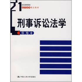 21世纪高等院校法学系列精品教材:刑事诉讼法学