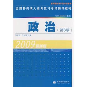 全国各类成人高考复习考试辅导教材:政治(专科起点升本科)(第6版)