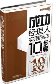 成功经理人实用经典10步骤(美国培训与发展协会实用经典10步系列)