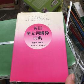 英语同义词辨异词典