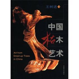 中国枯木艺术