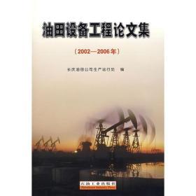 油田设备工程论文集(2002-2006)