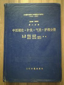 中国科技期刊中医药文献索引 (1949——1986)第二分册 中医理论·针灸·气功·护理分册