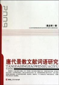 唐代景教文献词语研究