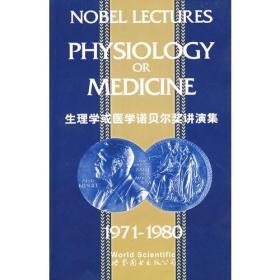 正版】生理学或医学诺贝尔奖讲演集(1971-1980)(英文版