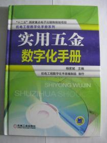 机电工程数字化手册系列:实用五金数字化手册